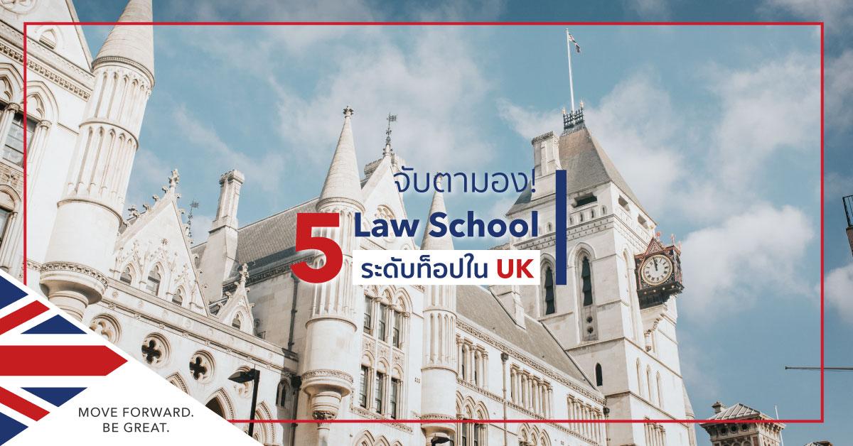 Law school ที่อังกฤษ