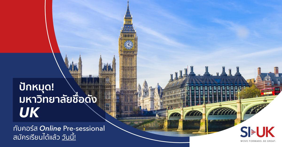 มหาวิทยาลัยอังกฤษ online pre-sessional คอร์ส