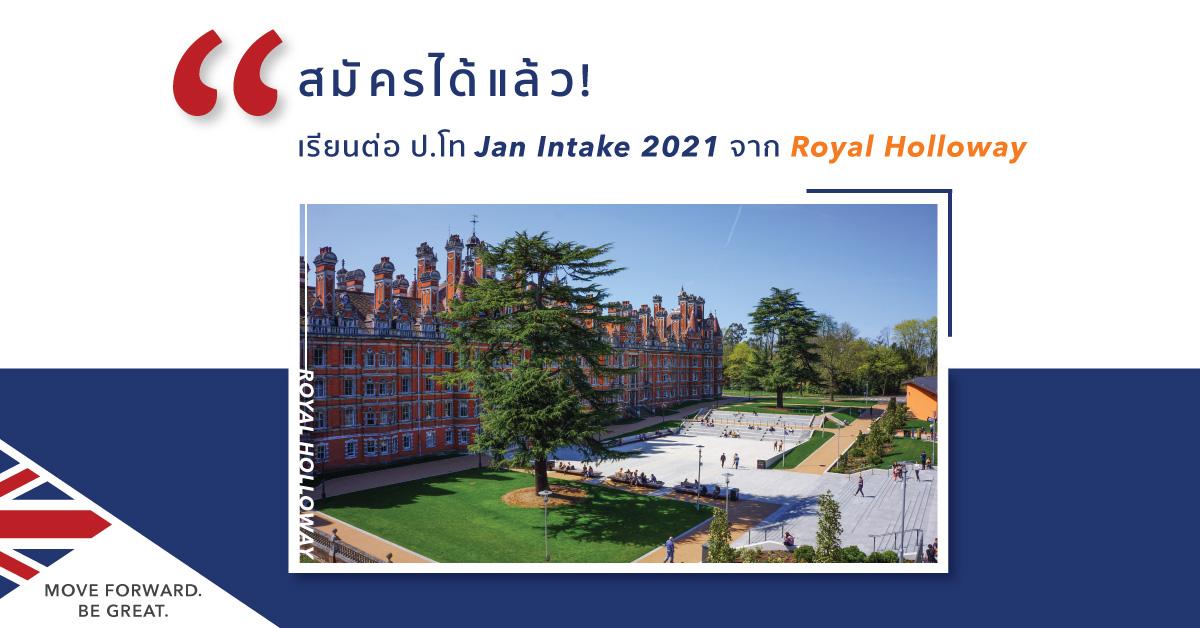สมัครเรียนต่อ Royal Holloway