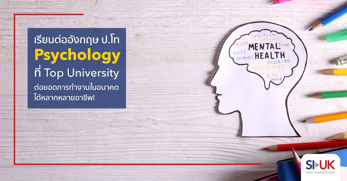 เรียนต่อจิตวิทยา ที่อังกฤษ