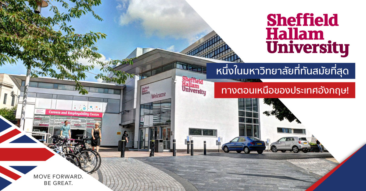 Sheffield Hallam มหาวิทยาลัยที่ทันสมัยที่สุดทางตอนเหนือของอังกฤษ   SI-UK