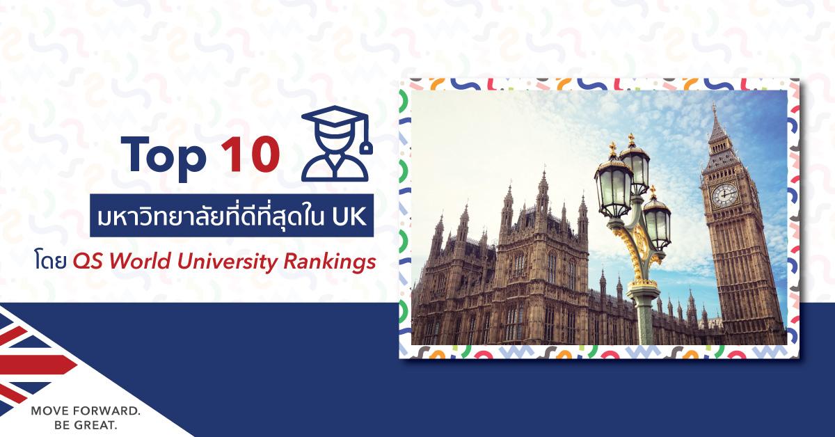 Top 10 มหาวิทยาลัยที่ดีที่สุดใน UK โดย QS Rankings