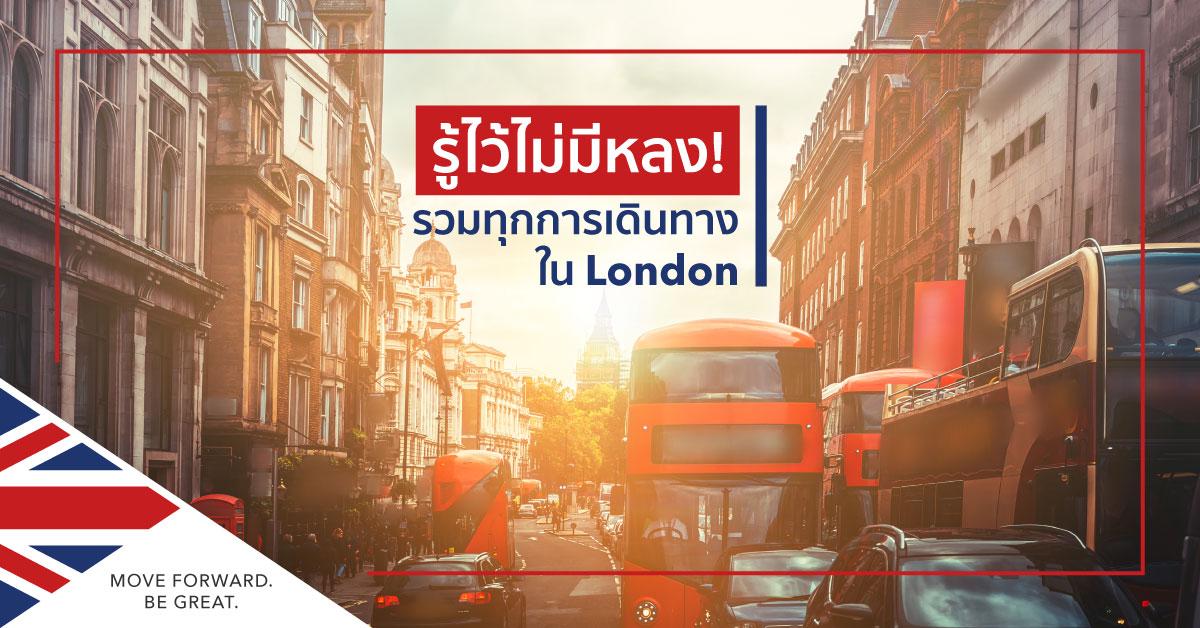 การเดินทางในลอนดอน
