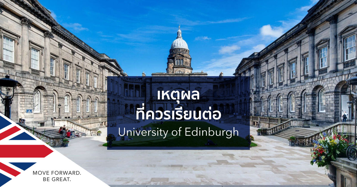 เรียนต่อที่ University of Edinburgh