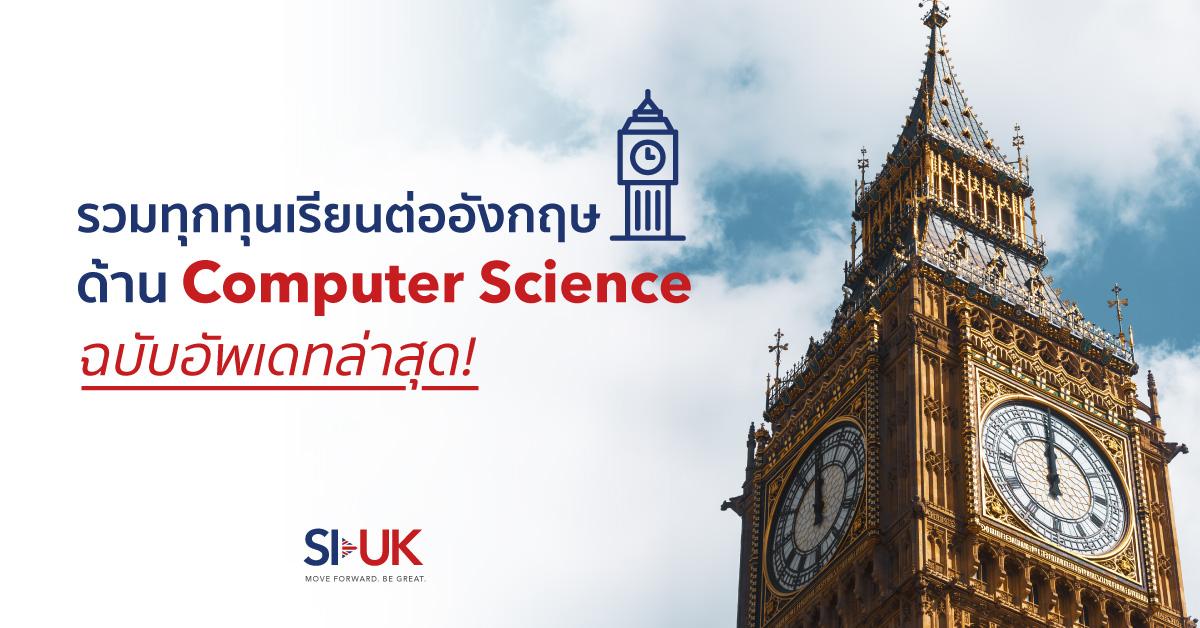 ทุนเรียนต่ออังกฤษด้านวิทยาการคอมพิวเตอร์ (Computer Science)