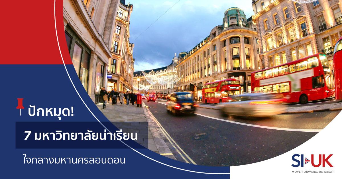 เรียนต่อมหาวิทยาลัยอังกฤษในกรุงลอนดอน