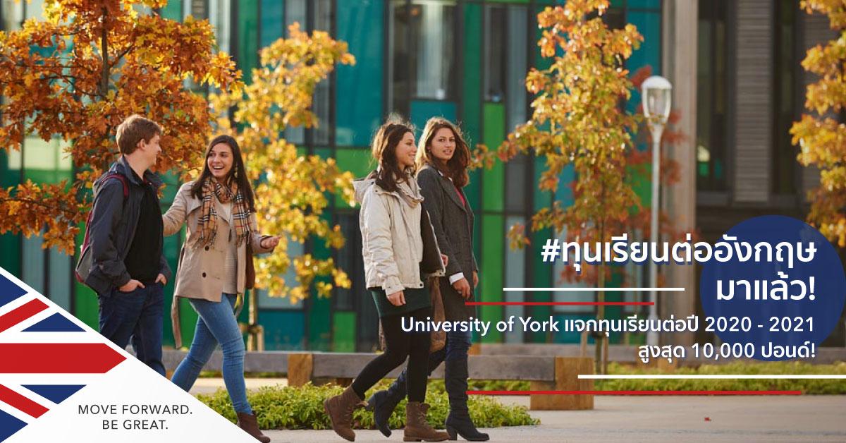 ทุนเรียนต่อ University of York