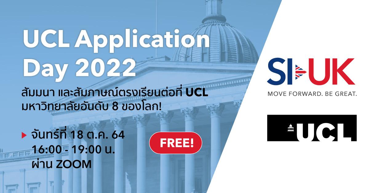 การจัดอันดับมหาวิทยาลัยโลกประจำปี 2022