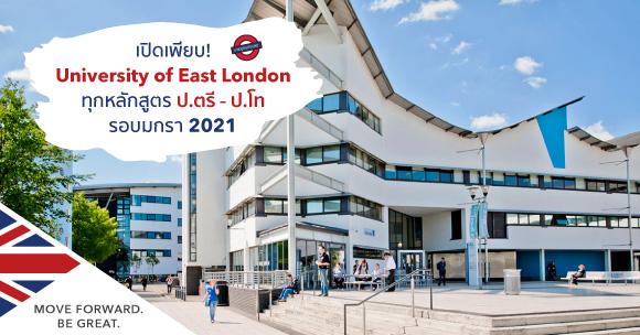 เรียนต่อ University of East London รอบมกรา 2021